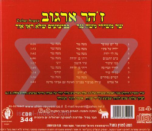 Sings The Songs Of Moshe Nagar by Zohar Argov