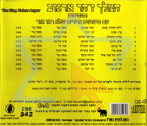 The King Zohar Argov by Zohar Argov