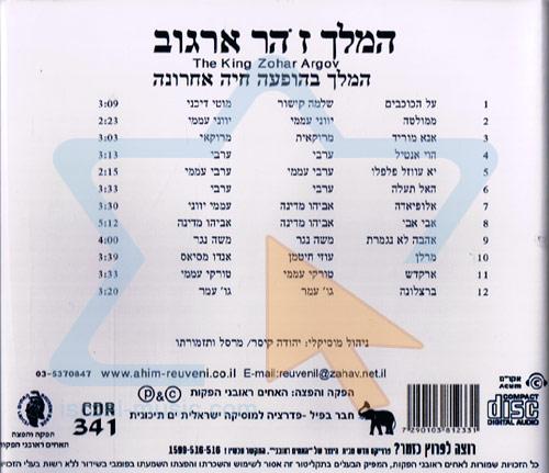 The Last Concert by Zohar Argov