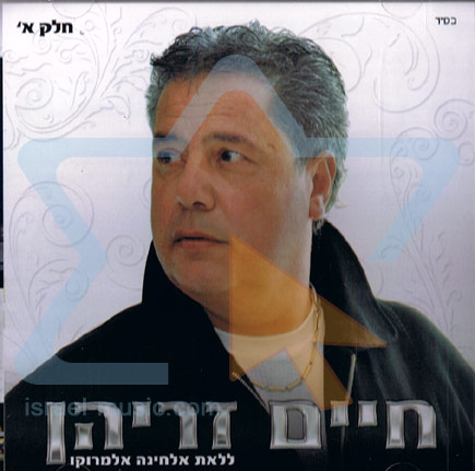 Lelat Elchina Elmorocco - Part 1 Por Haim Zrihan
