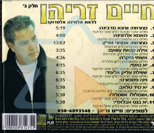 Lelat Elchina Elmorocco - Part 2 Por Haim Zrihan