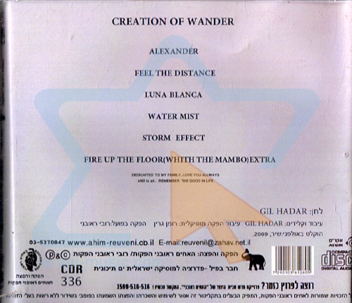 Creation Is Wander by Gil Hadar