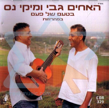 Israeli Medley Par Gabi and Micki Ness