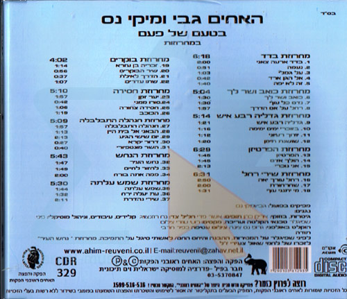 Israeli Medley by Gabi and Micki Ness