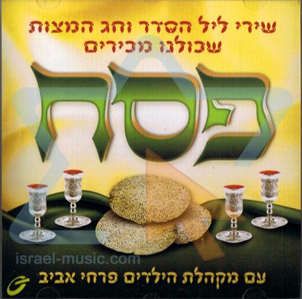 Passover by Aviv Flowers Choir