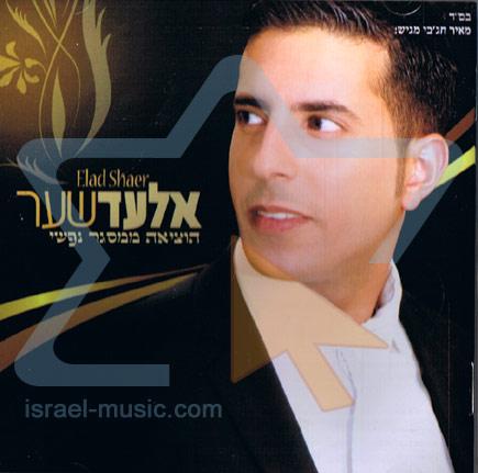 Hotziah Mi'misgar Nafshi by Elad Shaer