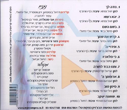 Ye'he by Shmuel Krisher