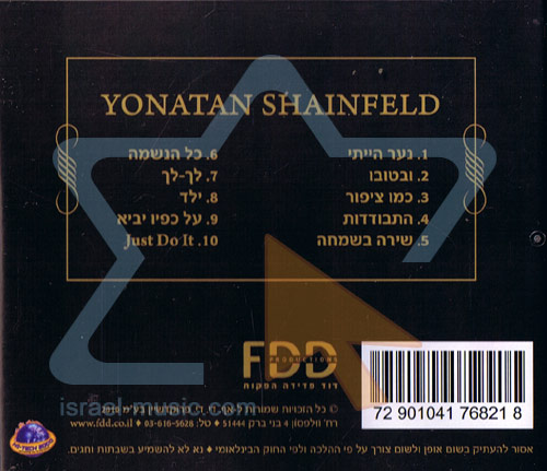 Na'ar Ha'yiti by Yonatan Sheinfeld