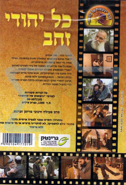 Kol Yehudi Zahav - Part 1 by Various