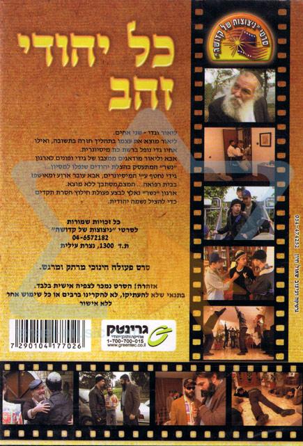 Kol Yehudi Zahav - Part 2 by Various