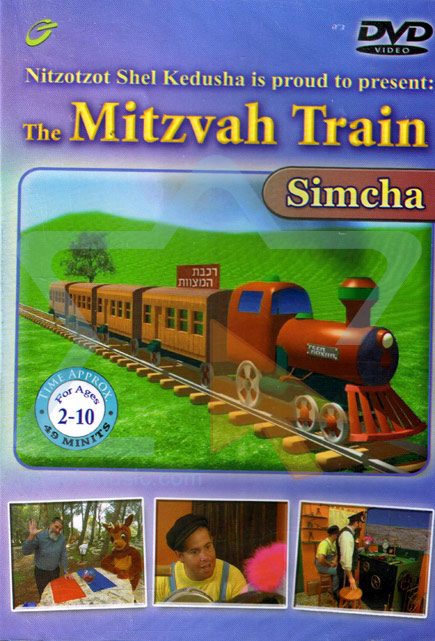 The Mitzvah Train: Simcha by Various