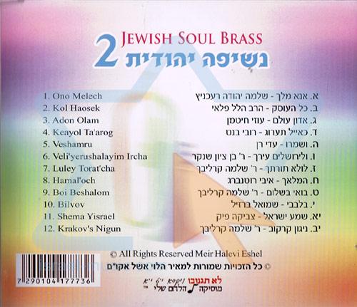 Jewish Soul Brass 2 by Avraham Felder