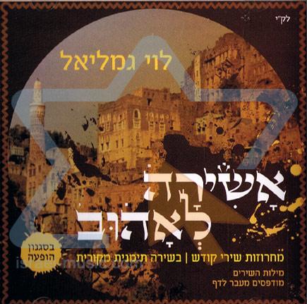 Ashira Le'ahouv by Levi Gamliel