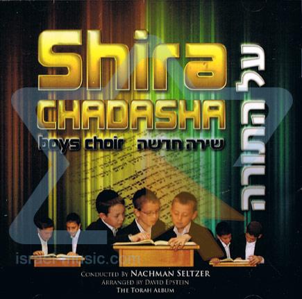 The Torah Album by Shira Chadasha Boys Choir