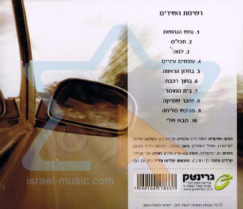Ta'chles by Yehuda Dym
