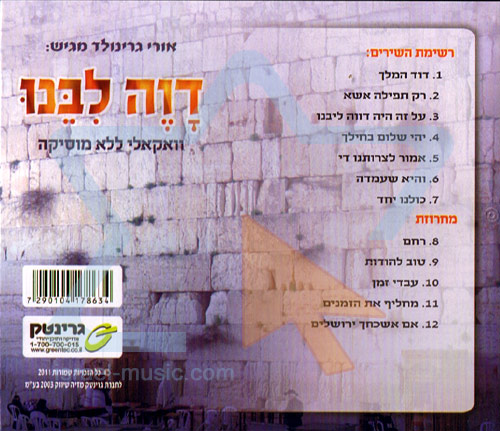 Daveh Libenou by Uri Greenwald