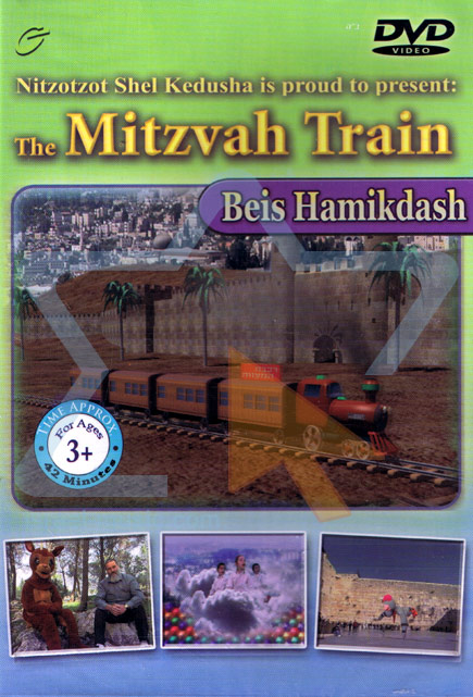 The Mitzvah Train: Beis Hamikdash by Various