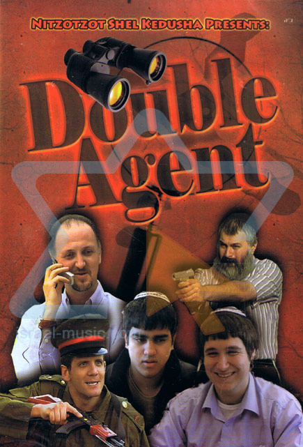 Double Agent by Various