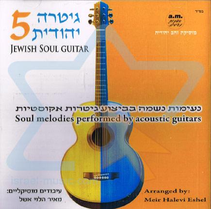 Jewish Soul Guitar 5 Por Meir Halevi Eshel