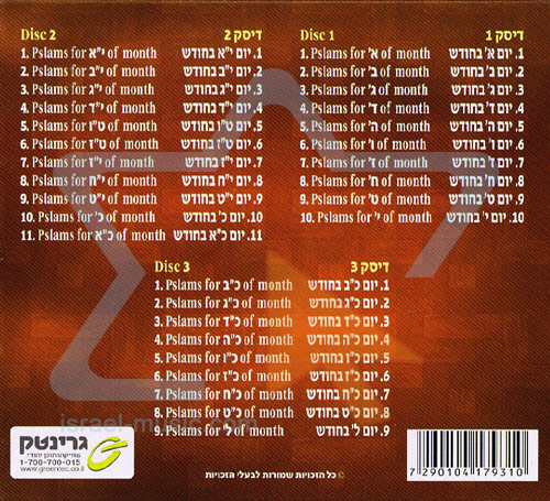Psalms of Tehilim by Various