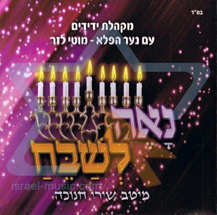 Na'eh Le'shabeach by Yedidim Choir