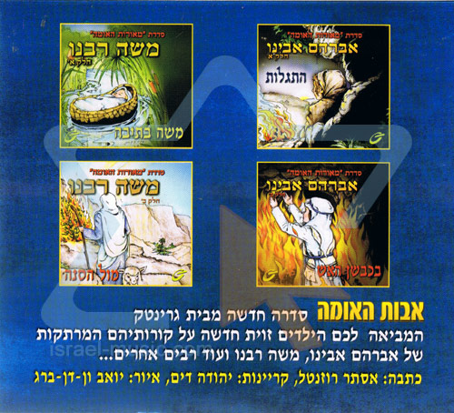 Our Nation Fathers Vol. 1 by Yehuda Dym