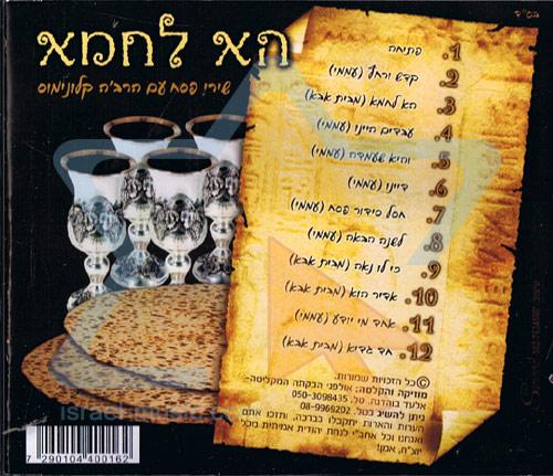 Ha Lachma by Rabbi Clonimus