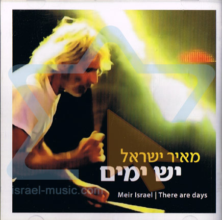 There Are Days by Meir Israel