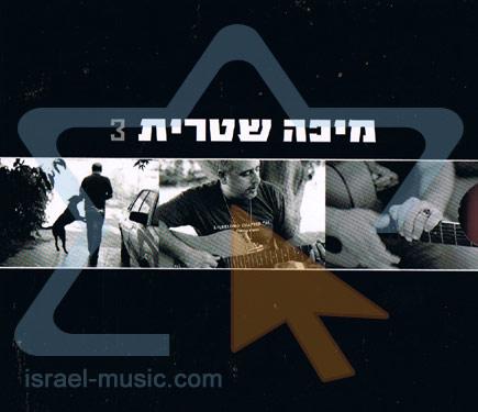 3 - Micha Shitrit