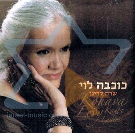 Kanta Ladino के द्वारा Kohava Levy