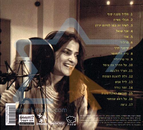 Blues For Naomi by Tamar Gilaadi