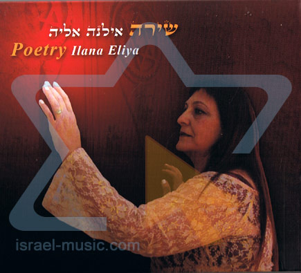 Poetry by Ilana Eliya