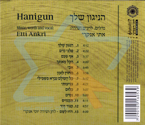 Hanigun by Etti Ankri