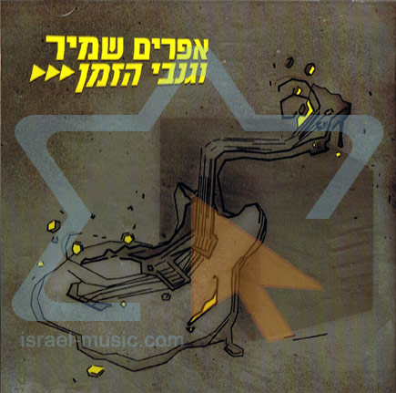 Efraim Shamir & the Time Thieves by Efraim Shamir