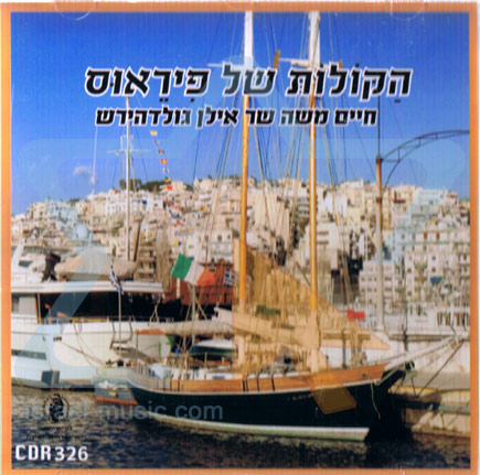 The Voices of Piraeus by Haim Moshe