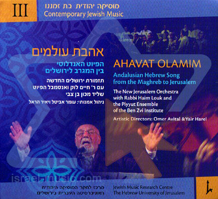 Ahavat Olamim by Cantor Haim Look