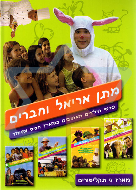 The Collection by Matan Ariel and Friends