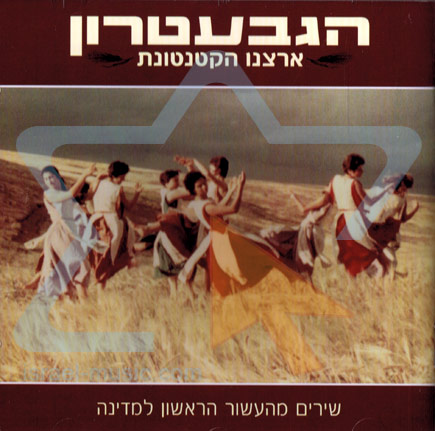 Artzeinu Ha'ktantonet by The Gevatron the Israeli Kibbutz Folk Singers