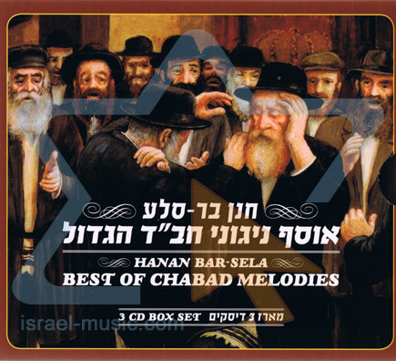 Best of Chabad Melodies Di Hanan Bar Sela