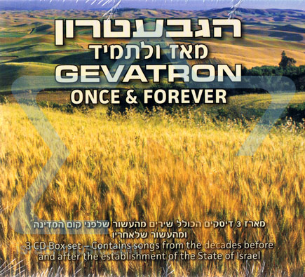 Once & Forever by The Gevatron the Israeli Kibbutz Folk Singers