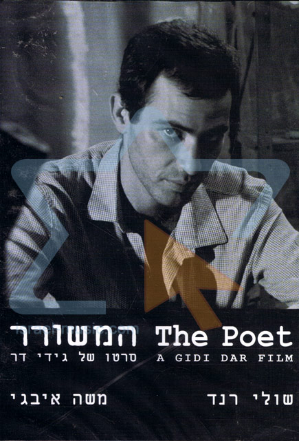 The Poet by Various