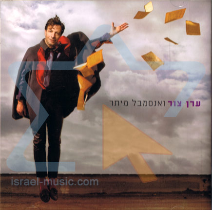 And Meitar Ensemble by Eran Zur