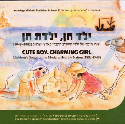 Cute Boy, Charming Girl - Various