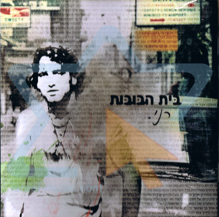 Rani by Beit Habubot