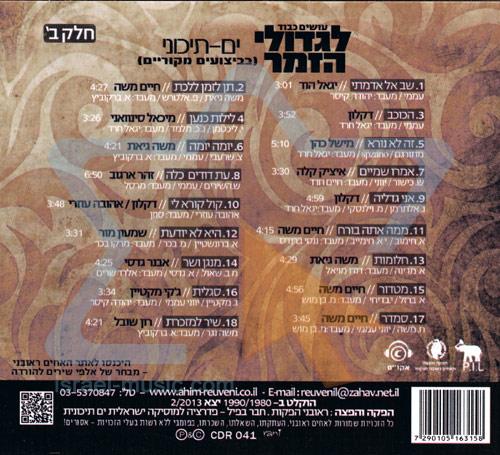 The Greatest Oriental Singers Vol. 2 Par Various