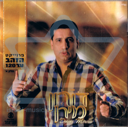 The Golden Project Vol. 1 - Until 120 by Doron Miran