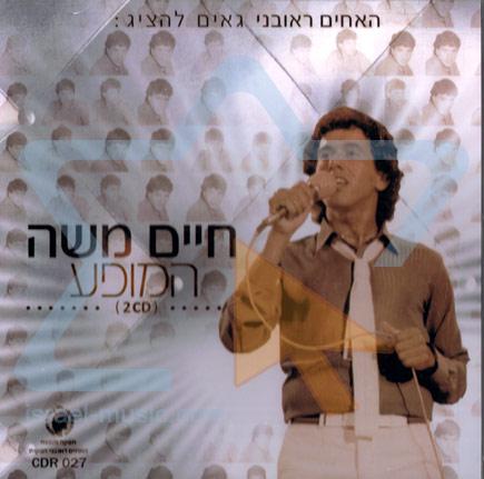 LIve by Haim Moshe