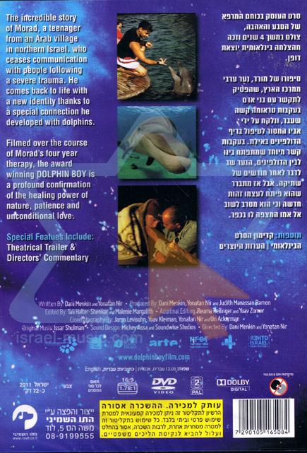 הדולפין - אמנים שונים