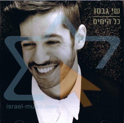 Kol Ha'yamim by Shay Gabso