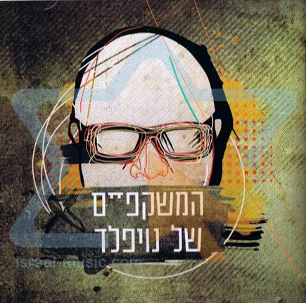 Noyfeld's Glasses - Shmulik Noyfeld